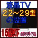 液晶テレビ22〜29型の設置費用+テレビ15型以下(ブラウン管、液晶TV)リサイクル費用(リサイクル+収集運搬)