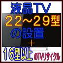 液晶テレビ22〜29型の設置費用+テレビ16型以上(ブラウン管、薄型TV)リサイクル費用(リサイクル+収集運搬)