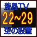 液晶テレビ22〜29型の設置費用