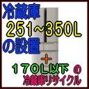 冷蔵庫251L〜350Lの設置費用+冷蔵庫170L以下リサイクル費用(リサイクル+収集運搬)