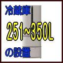 冷蔵庫251L〜350Lの設置費用