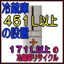 冷蔵庫451L以上の設置費用+冷蔵庫171L以上リサイクル費用(リサイクル+収集運搬)
