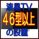 家電, AV, 相機 - 液晶テレビ46型以上の設置費用