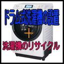 ドラム式洗濯乾燥機の設置費用+洗濯機リサイクル費用(リサイクル+収集運搬)