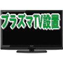 プラズマテレビ42型以下の設置費用
