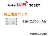 【取寄中】【メール便不可】 ワイモバイル Pocket WiFi 305ZT 対応 純正電池パック PBD14LPZ10 【305ZT Pocket WiFi Y!mobile イーモバイル 充電バッテリー 電池パック】【RCP】