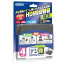 【ポイント2倍】デジ像 HDMI-BOX版 HDMI切替器 4ポート搭載モデル ブリスターパッケージ PHM-SW401B プリンストン【デジゾウ デジ像 メ..