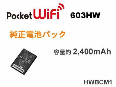 【あす楽】【ポイント2倍】ワイモバイル Pocket WiFi 603HW 対応 純正電池パック HWBCM1 【603HW Pocket WiFi ポケットワイファイ Y!mobile イーモバイル 充電バッテリー 電池パック】【RCP】