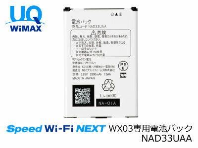 【あす楽】【ポイント2倍】WX03 専用電池パック NAD33UAA【UQ WiMAX Speed Wi-Fi NEXT WX03 WiFi WiMAX2 WiMAX2+ ワイマックス 純正】