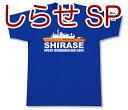 海上自衛隊 しらせ特別バージョン 半袖Tシャツ | GIGA...