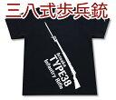 三八式歩兵銃 Tシャツ | 日本軍 帝国陸軍 第二次大戦 太平洋戦争 | 兵器 軍隊 ミリタリー | メンズ 半袖 Tシャツ 大きいサイズあり | 当店オリジナル商品 | GIGANT(ギガント)