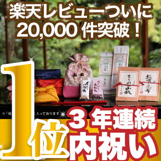 内 祝 I Juni Muromachi, childbirth 内 祝 I return gift! new gift ★ 25 year production (gift sets / return / so / admissions / Rakuten store)