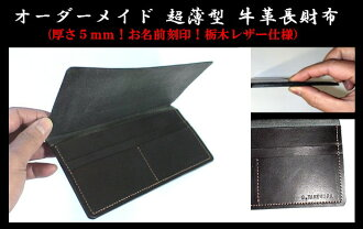 Ultra thin long long wallet ( 5 mm thick! Your name imprinted! Tochigi leather specifications ) * ##
