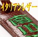 ゴルフ ネームプレート イタリアンレザー仕様 片面刺繍タイプ ネームタグ ゴルフ