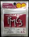 銀粘土 PMC3銀粘土6.3g【 送料無料 プレゼント付き 】
