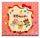 育児カレンダー ピンク柄 041-081 2冊 銀鳥産業