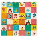 育児カレンダー タイル柄 041-082 2冊 銀鳥産業