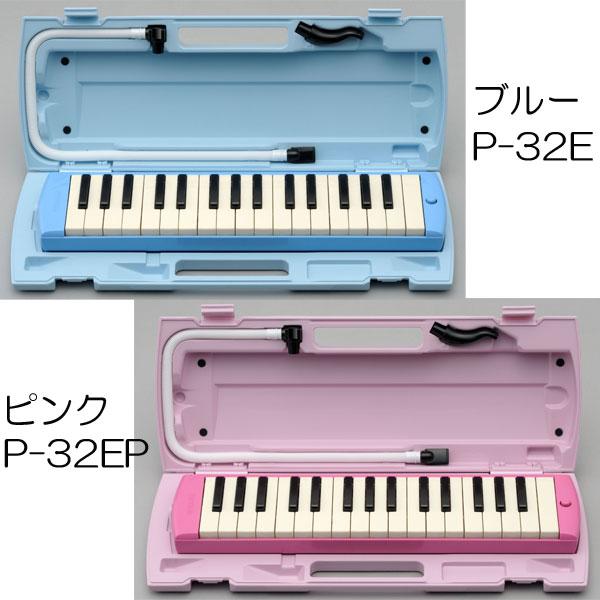 【送料無料】【期間限定どれみシールプレゼント!】ヤマハ製32鍵盤ハーモニカ ピアニカ P-32E/P-32EP/P32E/P32EP/YAMAHA