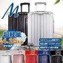 スーツケース Mサイズ 送料無料 あす楽 軽量 TSA ダイヤルロック 中型 かわいい キャリーケー