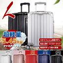 【送料無料&あす楽】発色が美しい新型スーツケースデビュー!