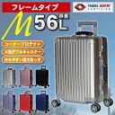 \かわいい!安い!軽い!/スーツケース Mサイズ/中型 3泊 4泊 フレームタイプ かわいい 軽量