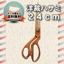 特価・裁ちはさみ 24cmタイプ【ネコポス/追跡型メール便送料無料】