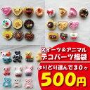 選べるデコパーツ福袋/アニマル&スイーツパーツ30個入⇒500円