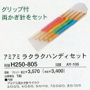 Watch both Ami Hamanaka net crochet needles (with a grip); ...  easily  H250-805 [free shipping an email service]
