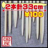日本製の竹製編み針2本針・33cm