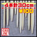[one coin] four bamboo knitting needles needle .30cm made in Japan