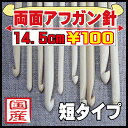 Bamboo Afghan needle (both sides) 14 made in Japan. 5cm (short type)