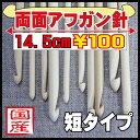 日本製の竹アフガン針(両面)14.5cm(短タイプ)