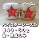 It is this heavy cotton thread for crocheting if I choose you by the softness of 40.50 g of high star heavy cotton thread for crocheting # winding feel. [product made in Japan]