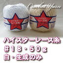 It is this heavy cotton thread for crocheting if I choose you by the softness of 18.50 g of high star heavy cotton thread for crocheting # winding feel. [product made in Japan]