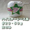 Sweet; if choose you by the softness of 20.50 g of high star heavy cotton thread for crocheting # winding feel more, is this heavy cotton thread for crocheting. [product made in Japan]