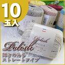 ★組み合わせ自由!サマーヤーン合計3袋で送料無料★ポリッシュ<POLISH>・10玉入上品な輝きのあるストレートタイプの夏糸です