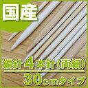 日本製の竹製編み針/4本針/両細/30cmタイプ