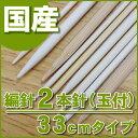 日本製の竹製編み針/2本針/玉付/33cmタイプ