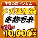 ★送料無料★【松セット】今期の毛糸を170玉入⇒10,800円!