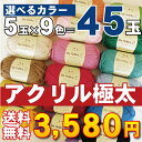 選べる45玉福袋(5玉入×9袋)!まとめ買い!マイホビーL/...