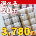 【在庫処分/アウトレット】選べる夏糸を50玉入!去年のポリッ...