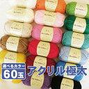 選べる60玉福袋(5玉入×12袋)まとめ買い特価!アクリル毛...