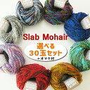 【選べる毛糸福袋 10玉×3袋】スラブモヘア 30玉≪毛混中細 毛糸 編み物 セ