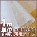 接着芯/薄地タイプ/102cm巾〜測り売り1m単位/切り売り
