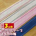アクリルテープ 25mm × 3m巻 カバンテープ アクリルテープ 入園テープ カバンテープ