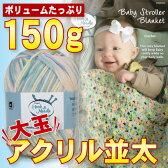 特価!大玉アクリル並太150g巻/Hook&Needles 海外ラベル/柔らかいグラデーションカラーのアクリル毛糸です。