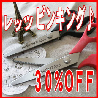 Pinking scissors 230 mm mountain blade No.822