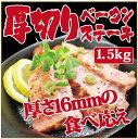 厚切りベーコンステーキ1500g【業務用】【ベーコン】【ステーキ】【BBQ】【イベント】