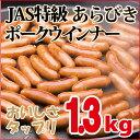JAS特級ウインナー1.3kgセット【あらびき】【豚肉100%使用】【ポークウインナー】【B