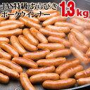 商品説明 商品名 JAS特級あらびきポークウインナー270g×5袋入り 名称 ポークソーセージ(ウインナー) 原材料名 豚肉(輸入又は...